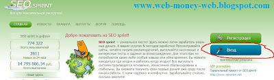 Правильная регистрация на SEOsprin