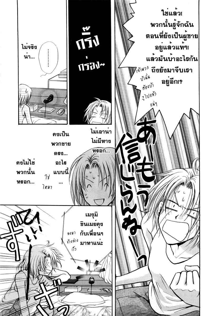 อ่านการ์ตูน Kakumei no Hi 4 ภาพที่ 30