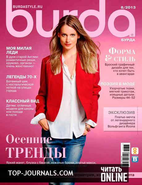 Читать журнал Бурда 8 (август 2013).  Журналы онлайн читать.