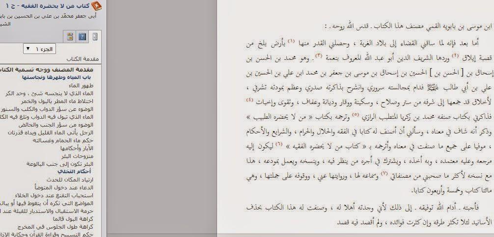 الفقه الجعفري باعتراف القمي كتابه يحضره الفقيه