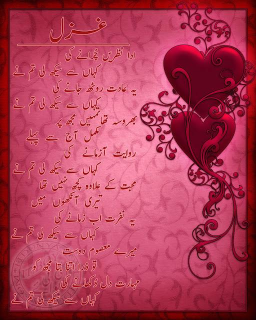 Latest English Urdu Hindi Sms Design Poetry -Funny sms -Shayri -Jokes-Adult ...