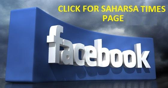 फेसबुक पर सहरसा टाईम्स ज्वाइन करें