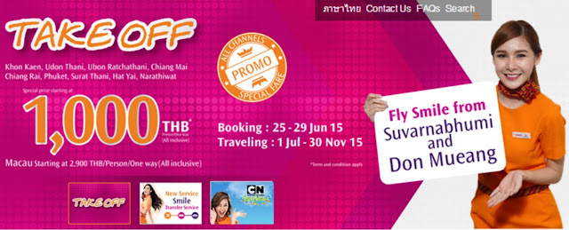 Thai Smiles 微笑泰航  澳門 飛 曼谷 ,來回連稅 MOP 1,378起,11月前出發!