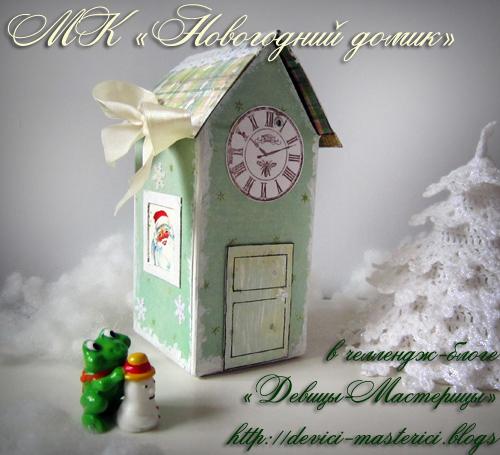 """Челлендж-блог """"Девицы - мастерицы"""": 9 жизней... коробочки от сока. Делаем Новогодний (и не только) домик."""