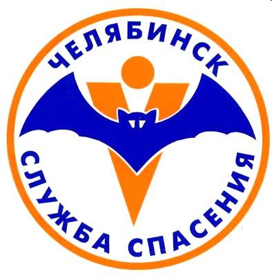Челябинская городская служба спасения