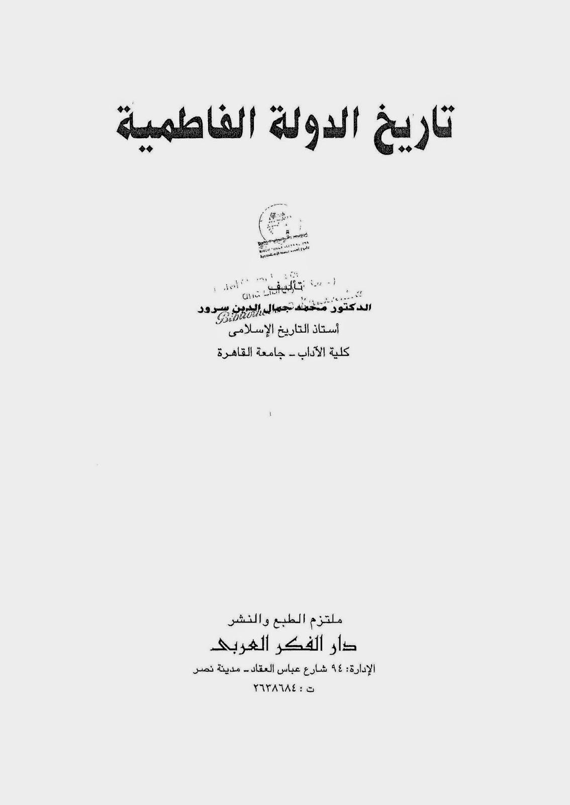 تاريخ الدولة الفاطمية لـ محمد جمال الدين سرور