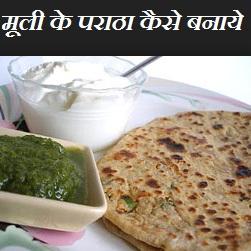 Mooli Ka Paratha Recipe in Hindi , मूली के पराठा कैसे बनाये