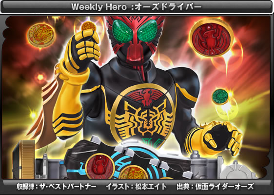 The Official Kamen Rider OOO Discussion Thread - Page 8 - The Gattai