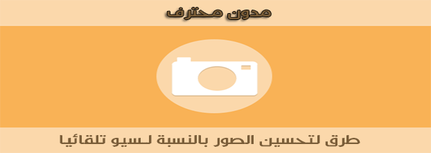 كيفية تحسين عنوان و وصف الصور لمحركات البحث و سيو تلقائيا