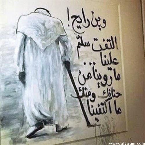 الملك عبدالله رحمة الله عليه ..
