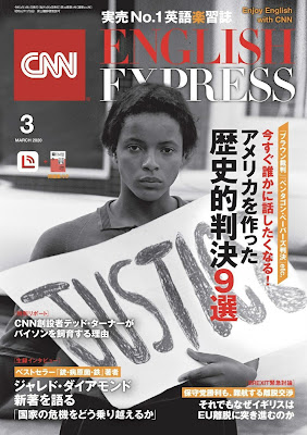 CNN ENGLISH EXPRESS 2020年03月号
