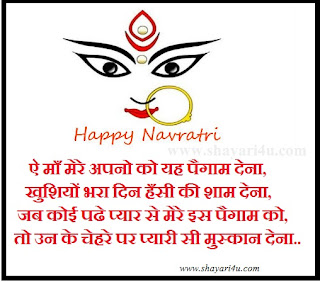 ऐ माँ - Happy Navratri Shayari