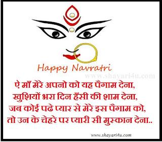 ऐ माँ - Happy Navratri Shayari