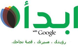 ابدأ مع Google
