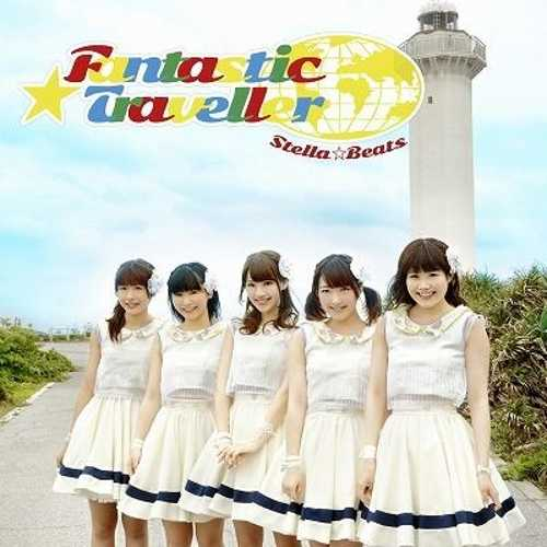 [Single] Stella☆Beats – Fantastic Traveller (2015.05.12/MP3/RAR)