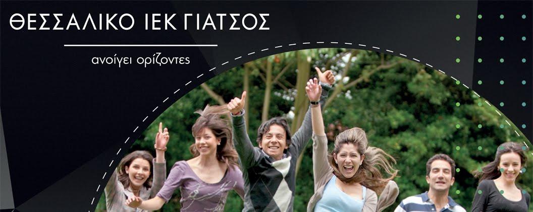 Θεσσαλικό ΙΕΚ