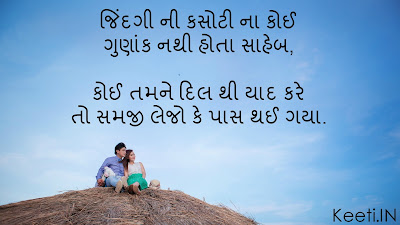 Life Gujarati Quotes