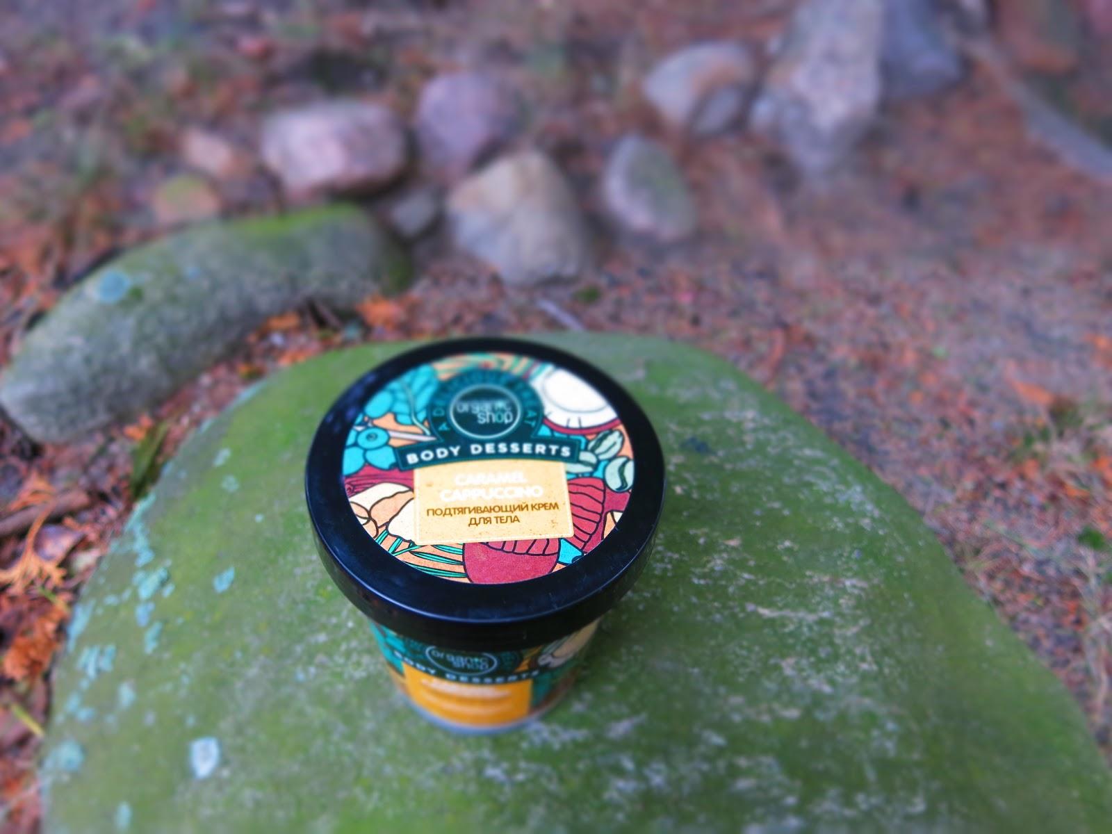 Organic Shop - Body Desserts. Ujędrniający krem do ciała - cappuccino i karmel.