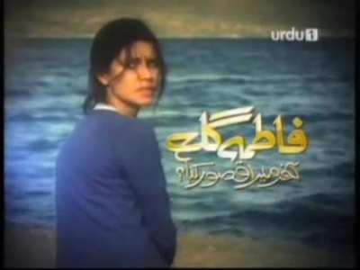 Fatima Gul Ost (Download Audio MP3) Urdu 1 Drama | TARIQ PRINCE