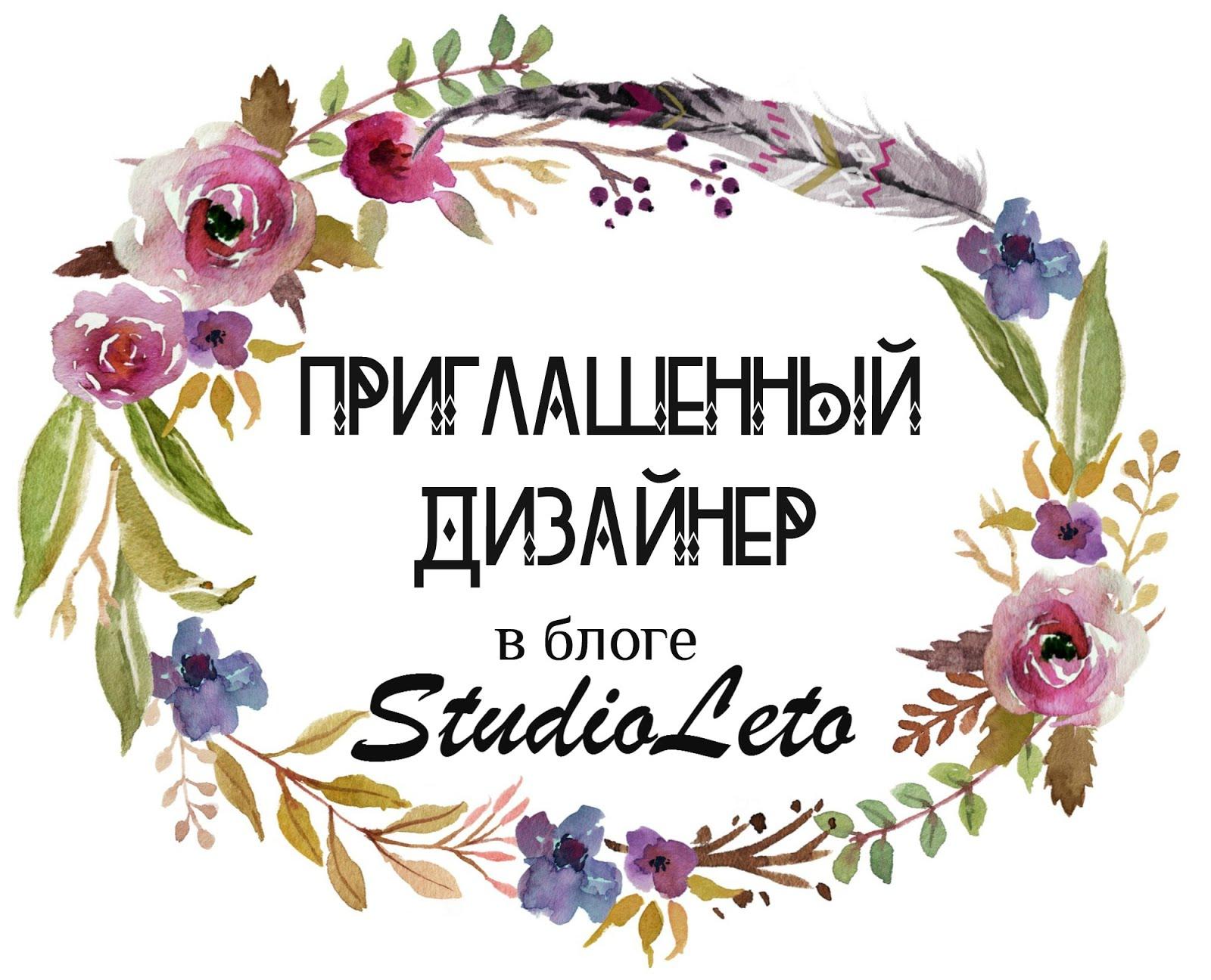 ПД в StudioLeto