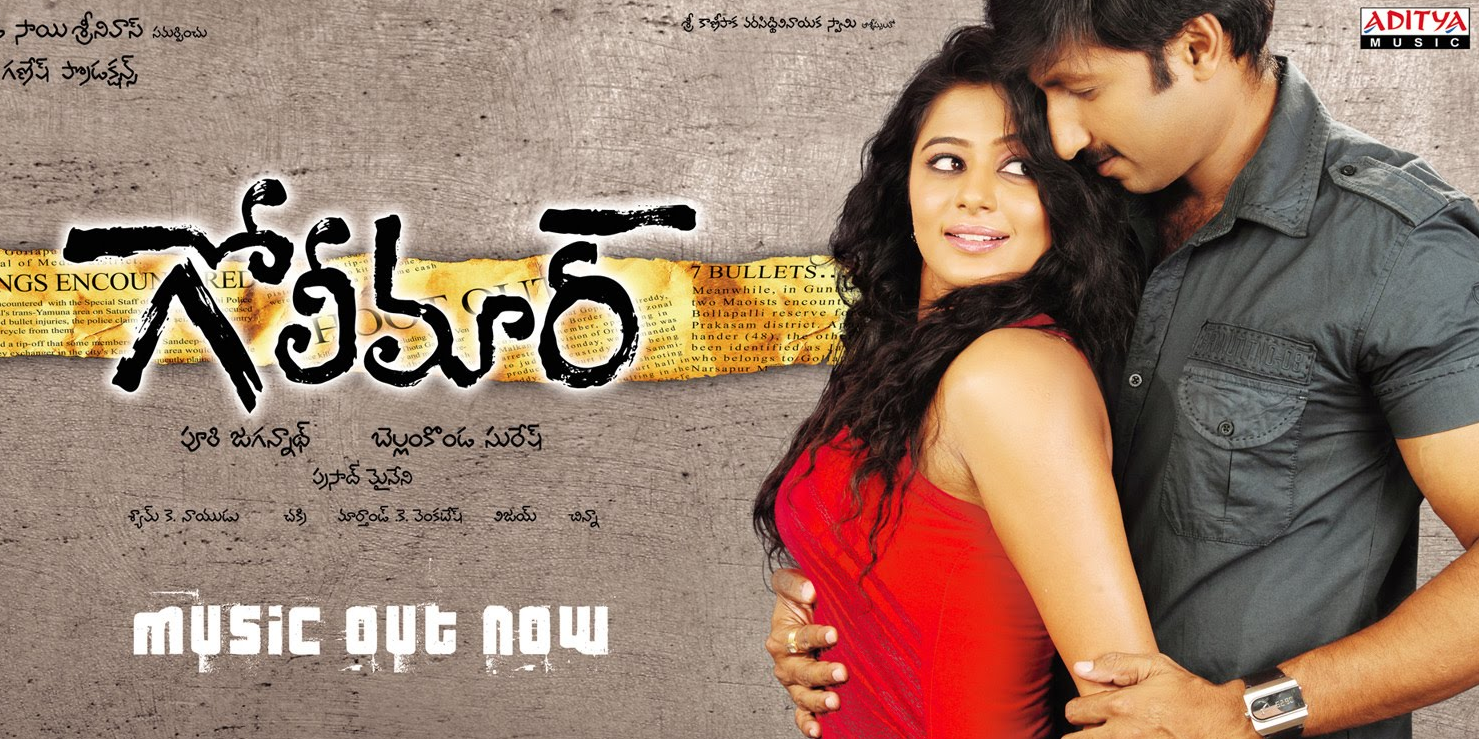 allinonegola golimaar songs download golimaar telugu