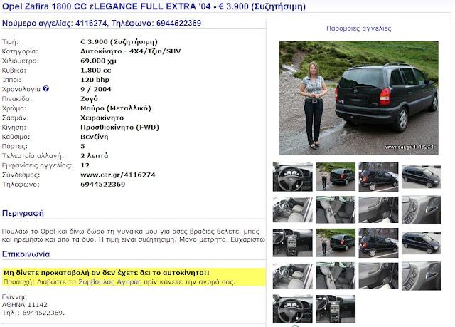 ΔΕΙΤΕ: Ο τύπος δεν έχει τον Θεό του! Πουλάει το αυτοκίνητό του και ...