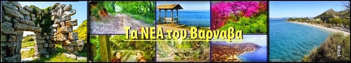 http://varnavasnews.blogspot.gr/