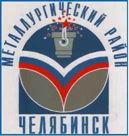 Сайт Управления образования Металлургического района города Челябинска
