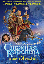 La Reina de las Nieves<br><span class='font12 dBlock'><i>(Snezhnaya koroleva (The Snow Queen))</i></span>