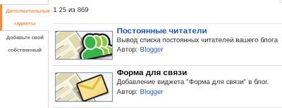 Дополнительные гаджеты в Blogger
