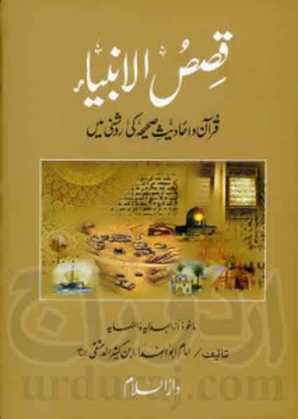 free download urdu islamic books read online islamic urdu books qasas ...