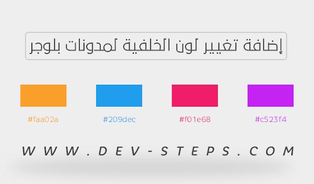 إضافات بلوجر - إضافة تغيير لون الخلفية لمدونات بلوجر