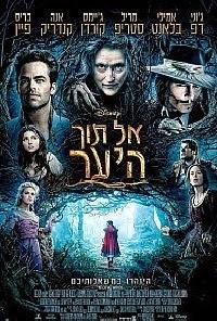 אל תוך היער *תרגום מובנה* להורדה ולצפייה ישירה / Into The Woods 2015 - DVDSCR