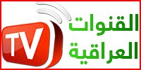 البث المباشر للقنوات العراقية الفضائية TV