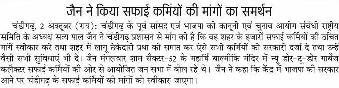 चंडीगढ़ के पूर्व सांसद सत्य पाल जैन ने किया सफाई कर्मियों की मांगों का समर्थन