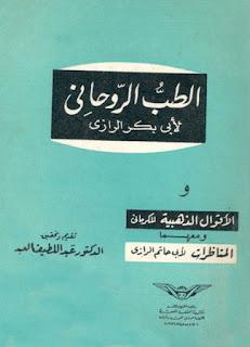 تحميل كتاب عبقرية ابو بكر pdf