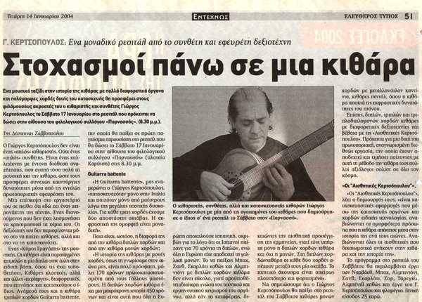 Eleftheros typos 2004-Kertsopoulos guitars