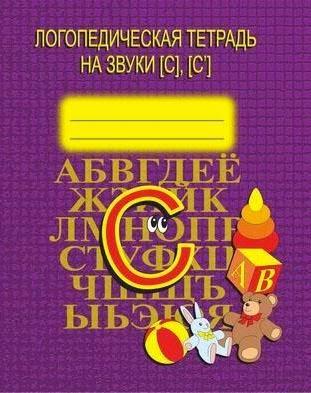 Картинки по запросу логопедическая тетрадь с сь