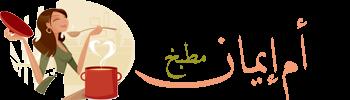 مطبخ أم إيمان الجزائرية