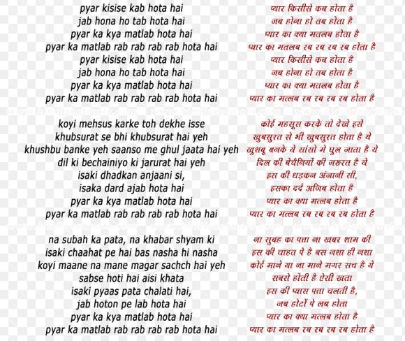 Pyar kab hota hai
