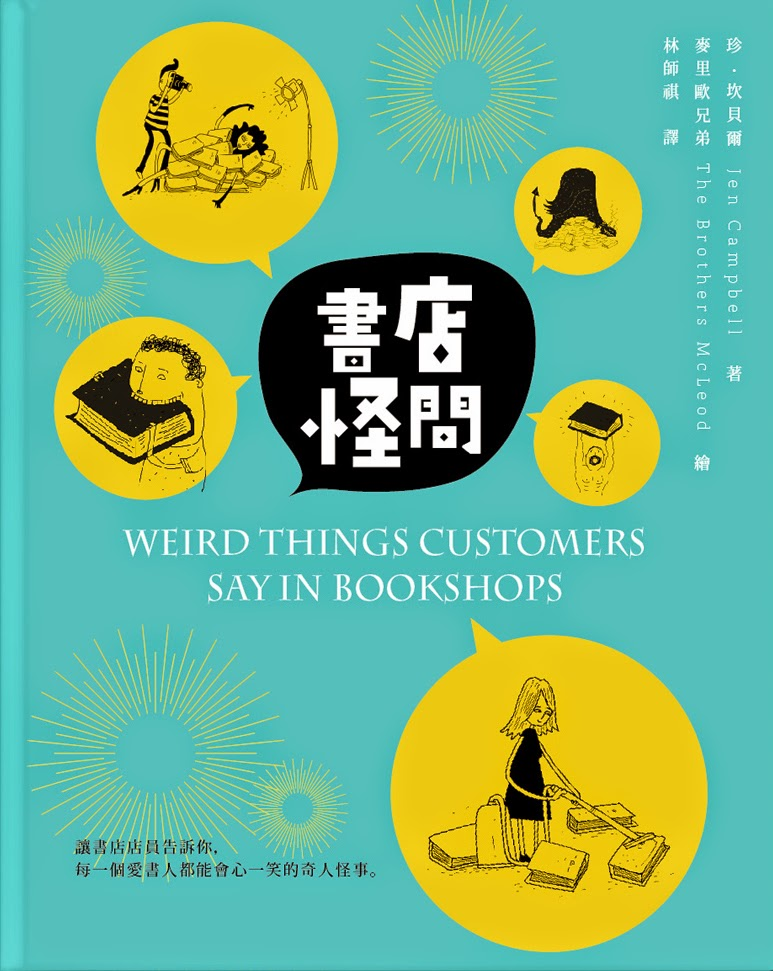 more weird things customers say in bookshops pdf