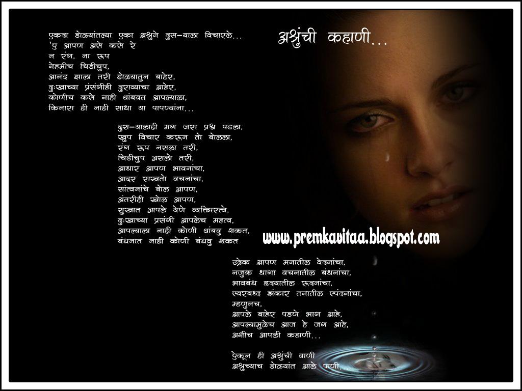 kavita prem marathi kavita prem kavita ashrunchi kahani wallpaper . - Ashrunchi%2520Kahani_PK