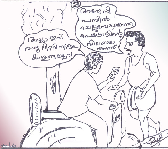 malayalam cartoon on  frequent petrol price rise