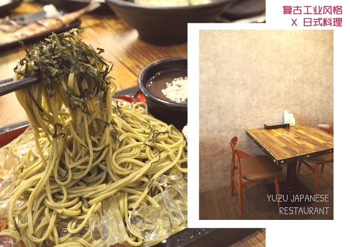我们的拍拖餐厅分享 Yuzu Restaurant