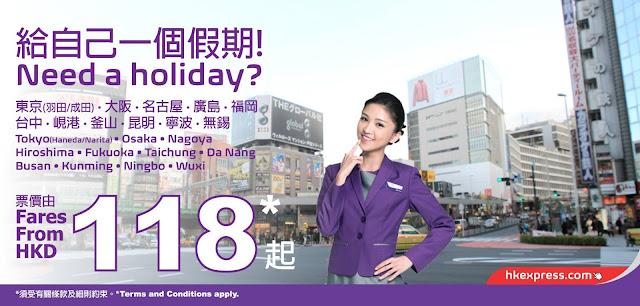 HKExpress「補飛+8折碼」, 香港飛韓國 $256、日本 $336、 台中$144起,今晚(11月3日)零晨開賣!