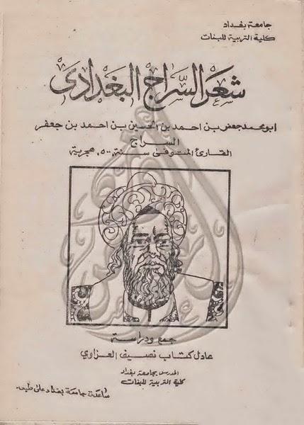 شعر السراج البغدادي pdf