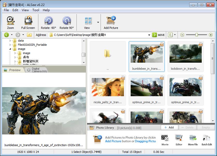 超好用的免費看圖軟體推薦:ALSee 安裝版下載,圖片瀏覽軟體