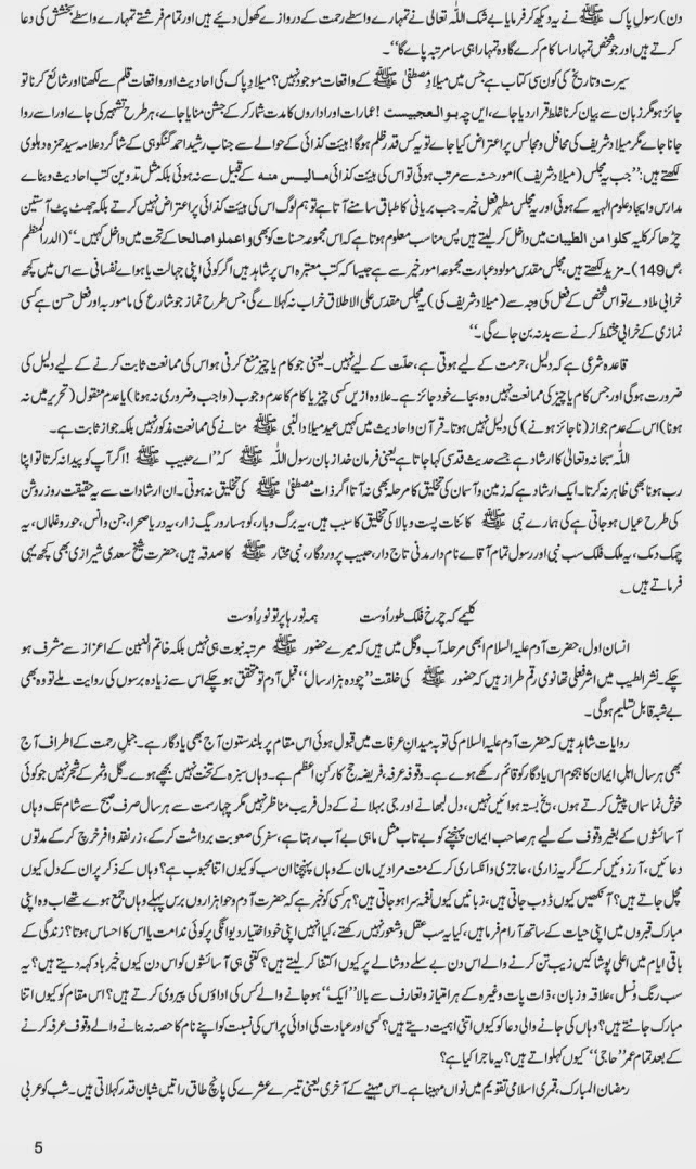 Roznaamah Daily JANG Karachi article allama kaukab noorani okarvi