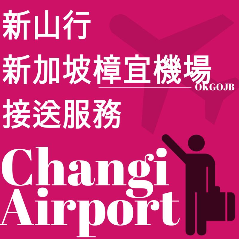 新加坡樟宜机场 接送机服务