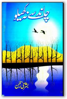 top islamic books pdf download